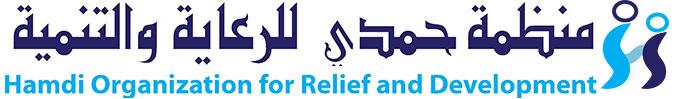 منظمة حمدي للرعاية والتنمية